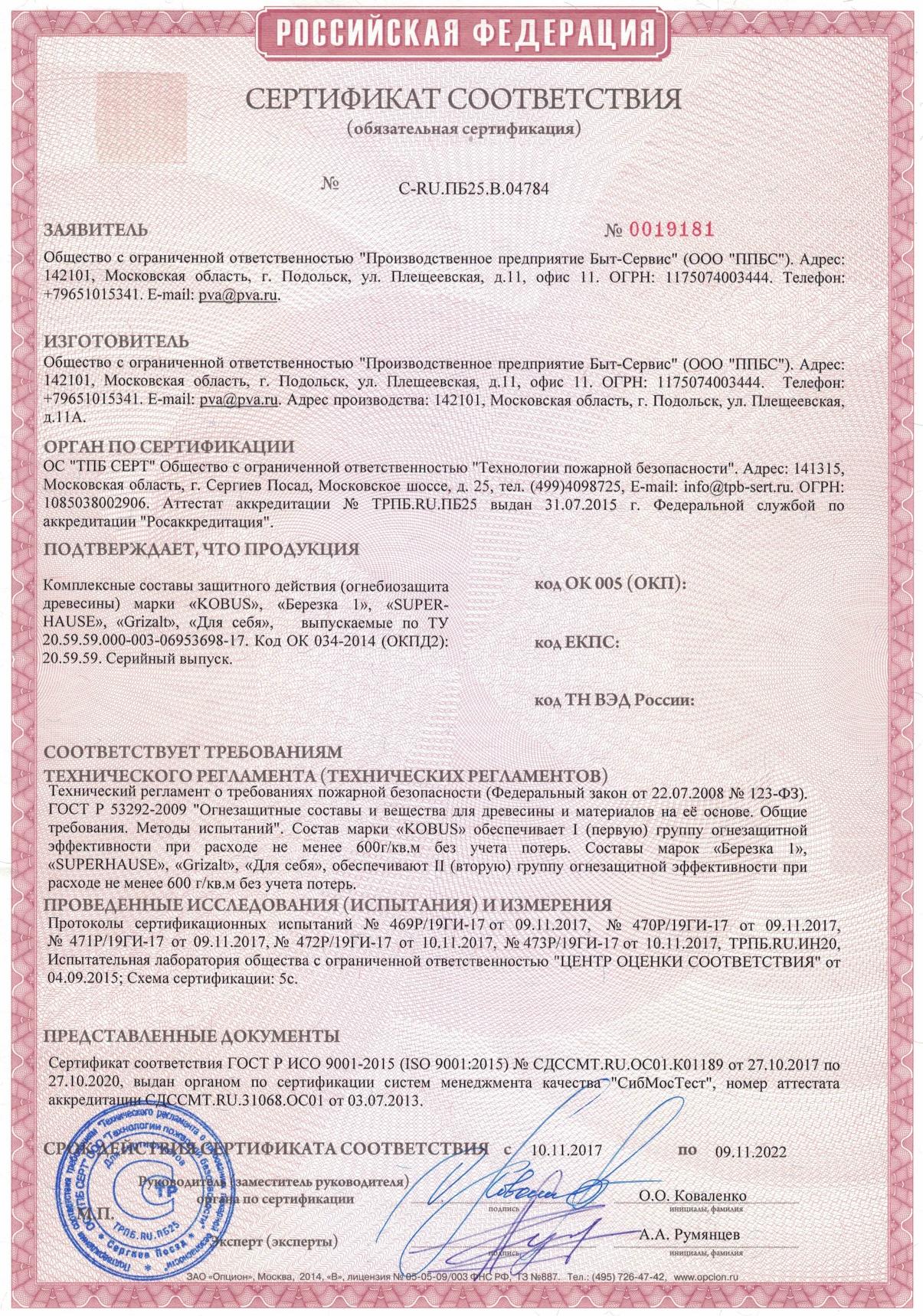 Сертификат, ссылка на скачивание